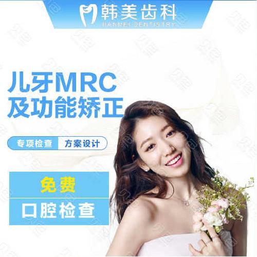 【儿童正畸MRC矫治】【韩美齿科】儿童MRC及功能矫正