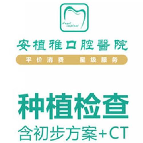 【CBCT片】仅售36元,[会展路] 安植雅口腔医院价值605元种植牙检查套餐(含初步方案),节假日通用!