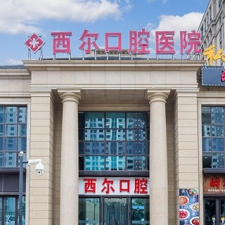 北京西尔口腔(枫丹分院)