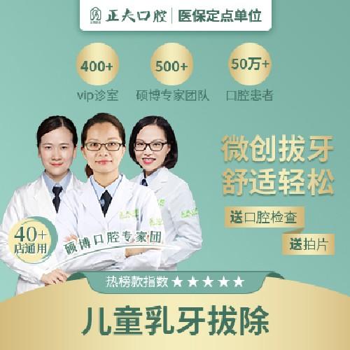 【乳牙】【儿童乳牙拔除】专业牙医亲诊舒适无痛拔牙 拔除坏牙 残牙 愈合快 |40家店通用