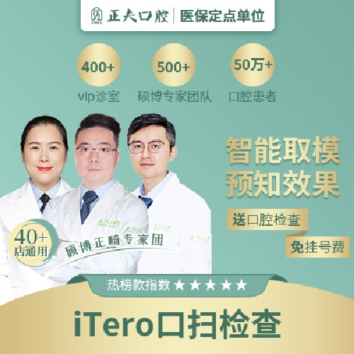【iTero口内扫描】【秒杀】牙齿矫正方案设计/免挂号·快速预知效果 40家通用