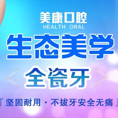 【全冠牙爱尔创二氧化锆牙冠】全瓷氧化锆