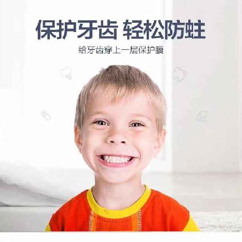 【儿童全口凃氟】儿童全口涂氟