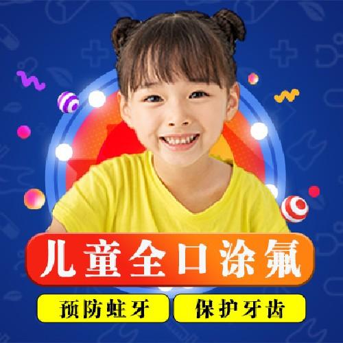 【儿童全口凃氟】儿童进口涂氟预防蛀牙