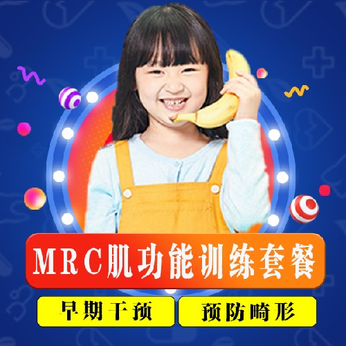 【儿童正畸MRC矫治】MRC肌功能训练套餐