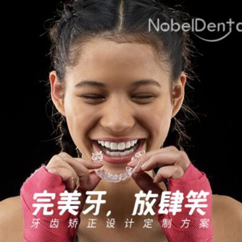 【正畸取模设计方案】仅售99元,门市价900元美学牙齿矫正设计