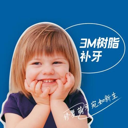 【补牙3M纳米树脂】仅售399元,门市价980元头等舱超精细3M树脂补牙套餐