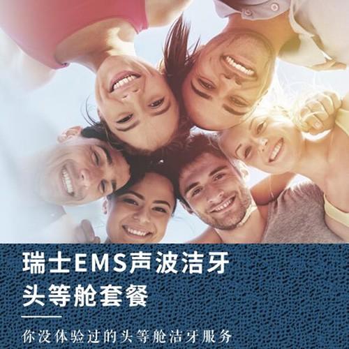 【洗牙瑞士EMS舒适洁牙】仅售288元,门市价650元瑞士EMS声波洁牙【头等舱】套餐