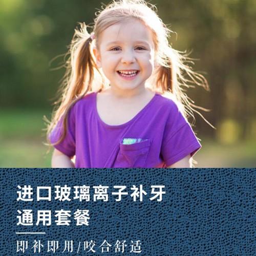 【补牙】仅售69元,享受门市价250元儿童进口玻璃离子补牙