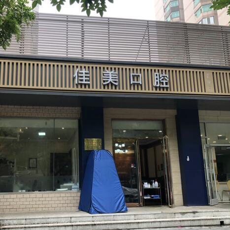 北京佳美口腔(潘家园店)