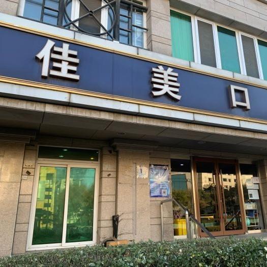 北京佳美口腔(紫竹桥店)