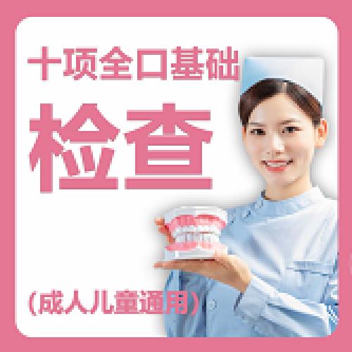 【全景片】【十项口腔全面检查】牙疼/牙痛/蛀牙/龋齿