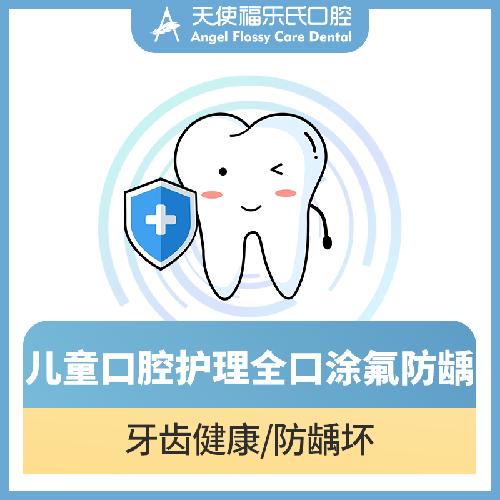 【儿童全口凃氟】儿童口腔护理全口涂氟防龋