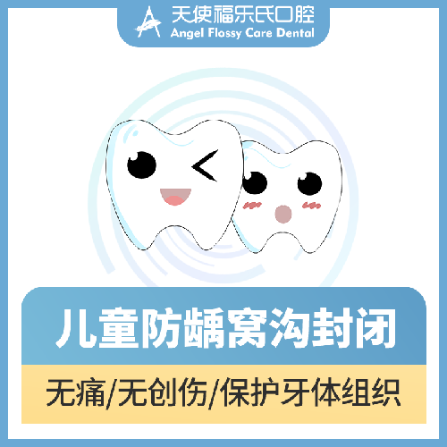 【窝沟封闭】儿童窝沟封闭预防蛀牙口腔护理(单颗)