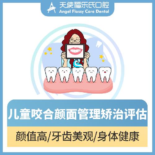 【全景片】儿童牙齿检查(蛀牙、颌面发育情况)