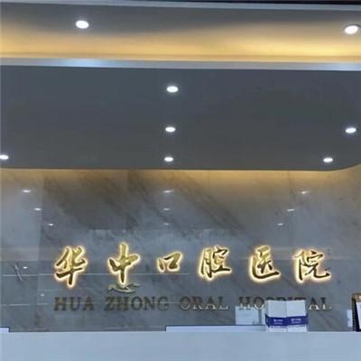 山东菏泽华忠口腔医院