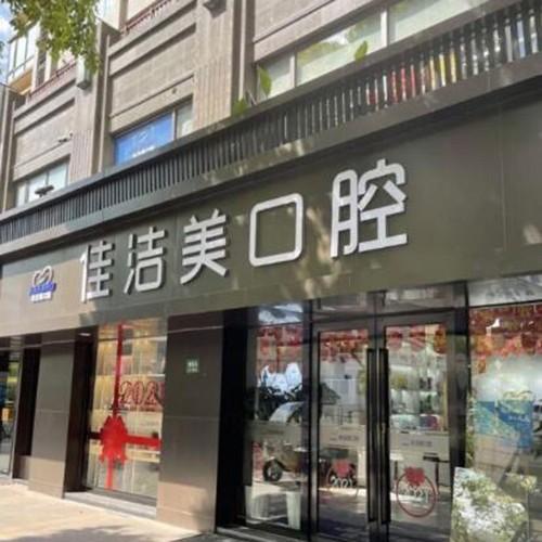 上海佳洁美口腔门诊(徐汇店)