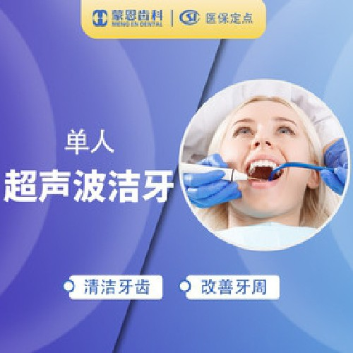 【洗牙超声波洁牙】舒适口腔清洁|改善牙周