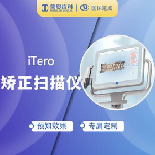 【正畸取模设计方案】美国iTero口扫3D检查快速矫正方案