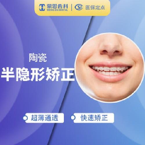 【牙齿矫正美国ORMCO(陶瓷)】进口陶瓷托槽半隐形矫治器