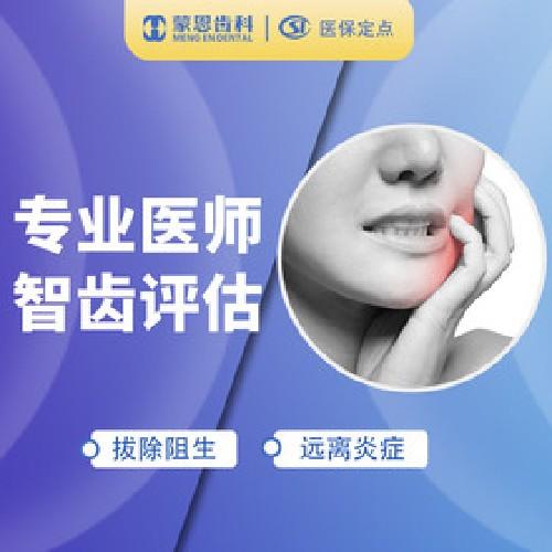 【智齿阻生智齿】智齿综合评估+专业医师检查