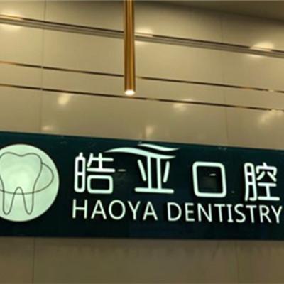 兰州好的儿童牙科医院排名公布:兰州儿童牙科医院哪个好