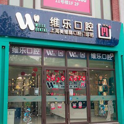 上海嘉定牙科医院排名前十公布,分享嘉定哪里看牙齿比较好!