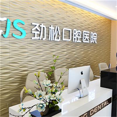 北京韩国登腾种植牙均价公布!看看在北京做种植牙要多少钱!