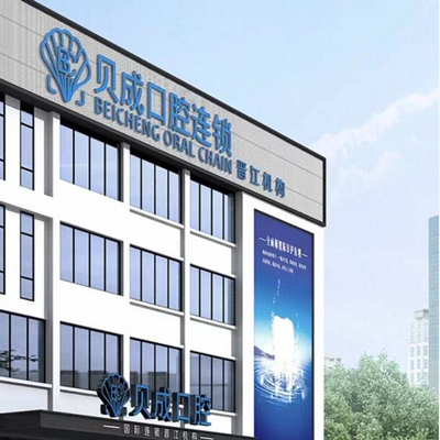 晋江牙科诊所哪里厉害?四家都是晋江出名的口腔医院!