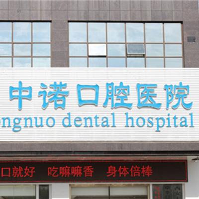 陕西牙科医院排名榜汇总,均是陕西口腔医院十大排名实力!