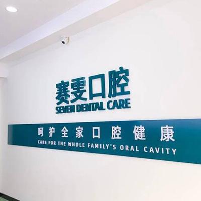 郑州做种植牙哪家好,盘点郑州种植牙排名前五牙科医院!