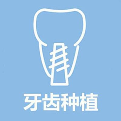 种植牙卡通材料